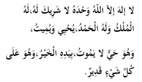 Rajab 3rd  day 1